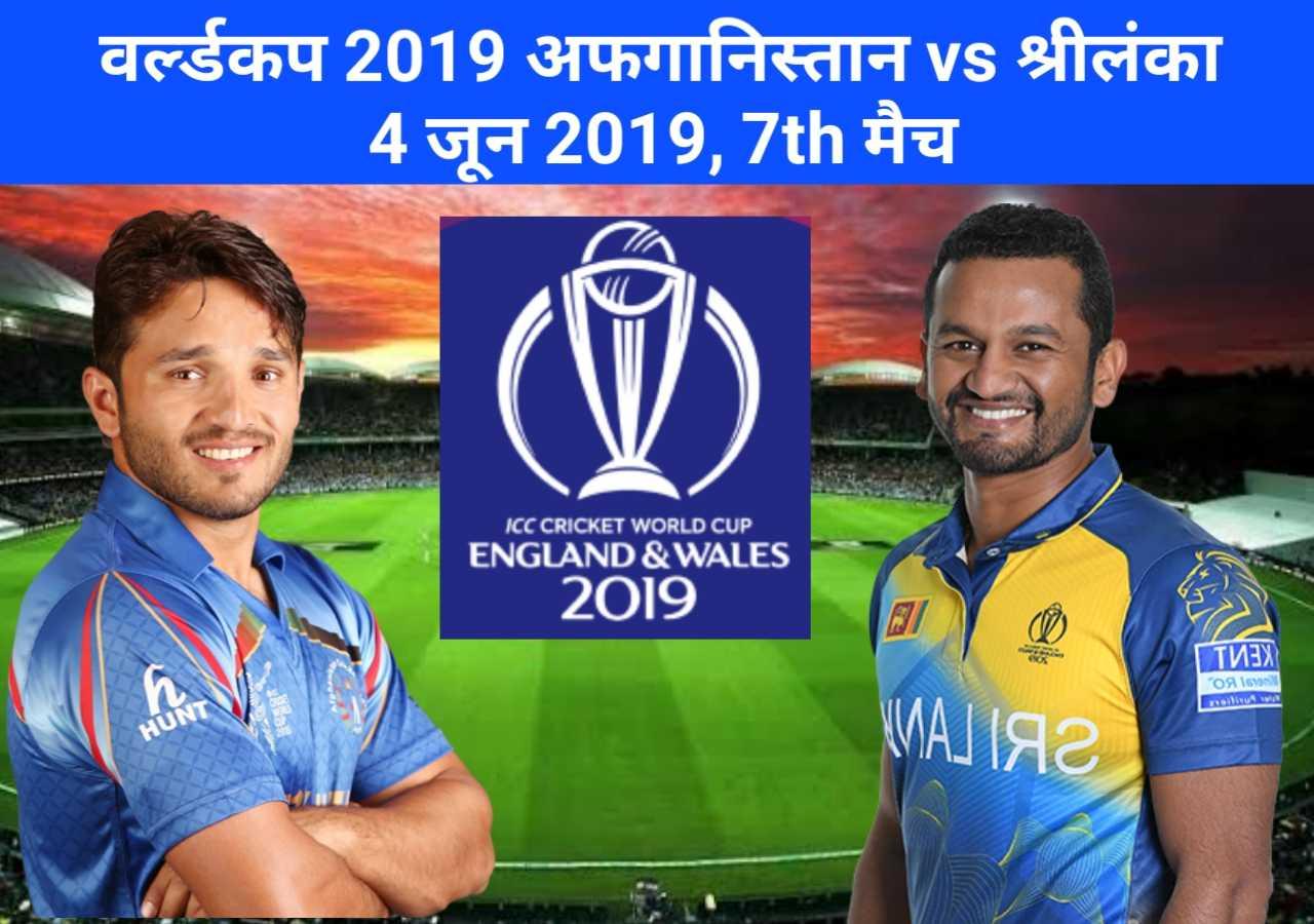 worldcup 2019 afganistan vs shrilanka, 7th match
