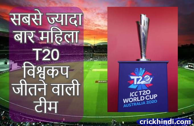महिला T20 विश्वकप विजेताओं की सूची | women's t20 world cup winner list in hindi