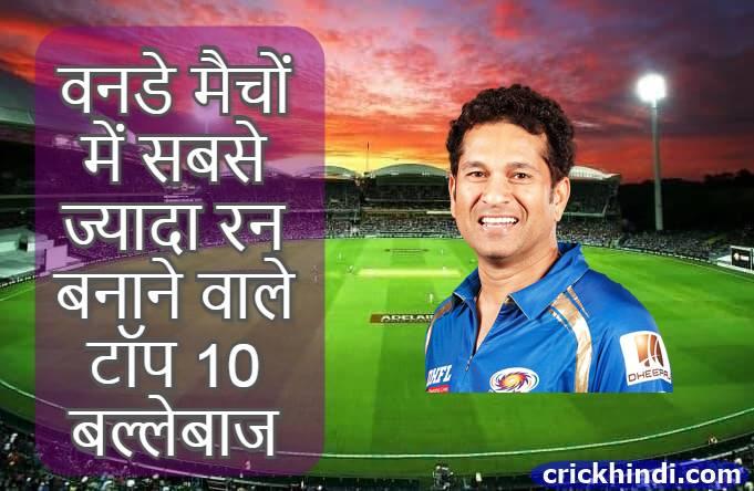 वनडे में सबसे ज्यादा रन बनाने वाला खिलाड़ी   One day me sabse jyada run banane wala khiladi