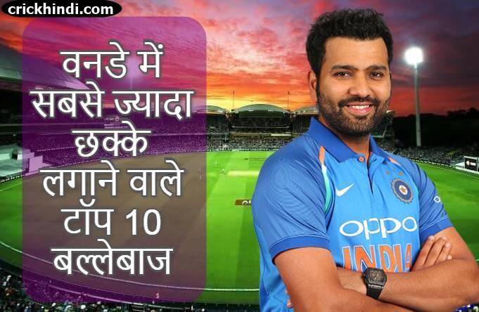 वनडे में सबसे ज्यादा छक्के लगाने वाले टॉप 10 बल्लेबाज   odi me sabse jyada six lagane wale khiladi