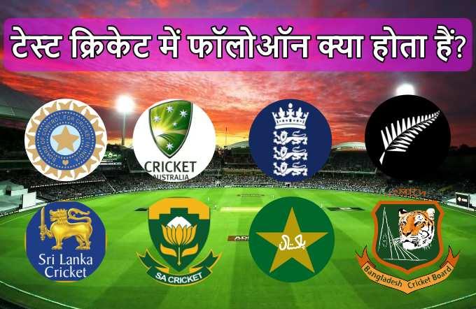 टेस्ट क्रिकेट में फॉलोऑन क्या होता हैं   test cricket me follow on kya hota hai