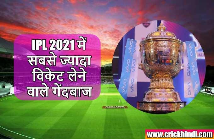 IPL 2021 me sabse jyada wicket | आईपीएल 2021 में सबसे ज्यादा विकेट लेने वाले गेंदबाज