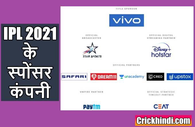 IPL 2021 ka sponsor kaun hai | आईपीएल 2021 का टाईटल स्पोंसर कौन हैं | IPL 2021 के प्रायोजक