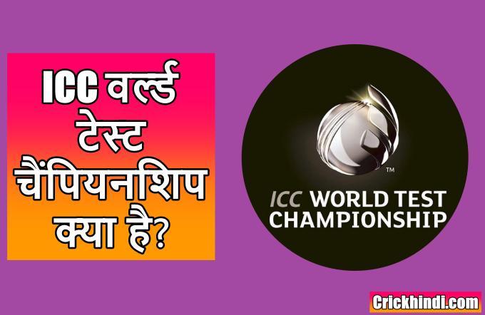 ICC वर्ल्ड टेस्ट चैंपियनशिप क्या है | ICC world test championship kya hai