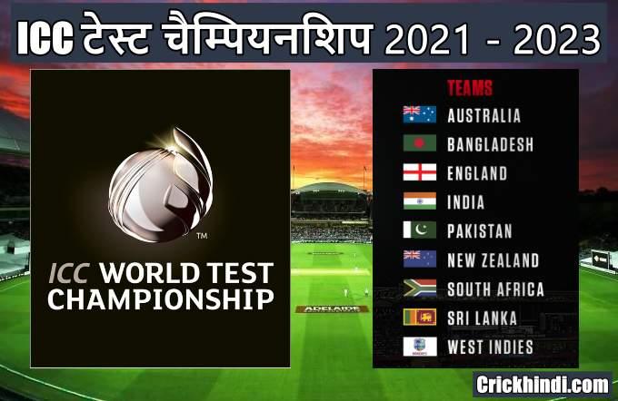 ICC वर्ल्ड टेस्ट चैंपियनशिप का फाइनल कब होगा