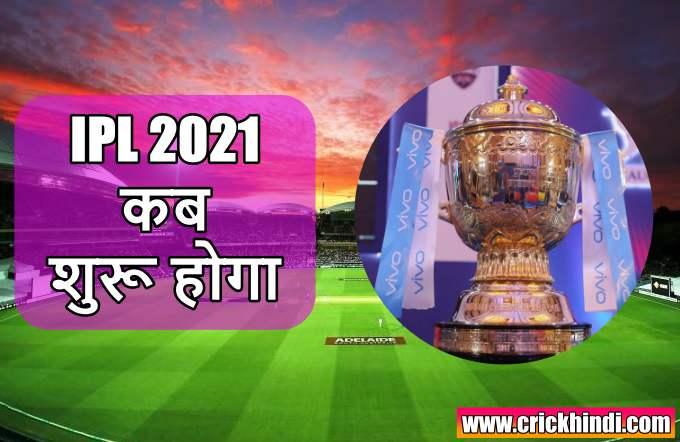 आई पी एल 2021 कब शुरू होगा   2021 का आईपीएल कब होगा