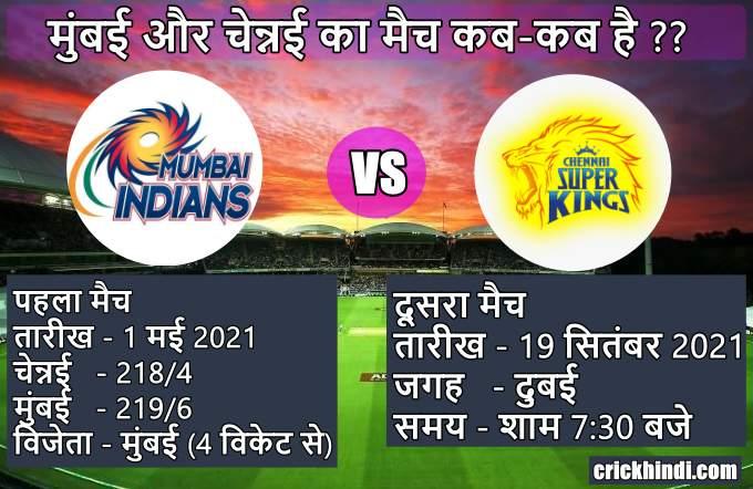 मुंबई और चेन्नई का मैच कब हैं | चेन्नई और मुंबई का मैच कब हैं