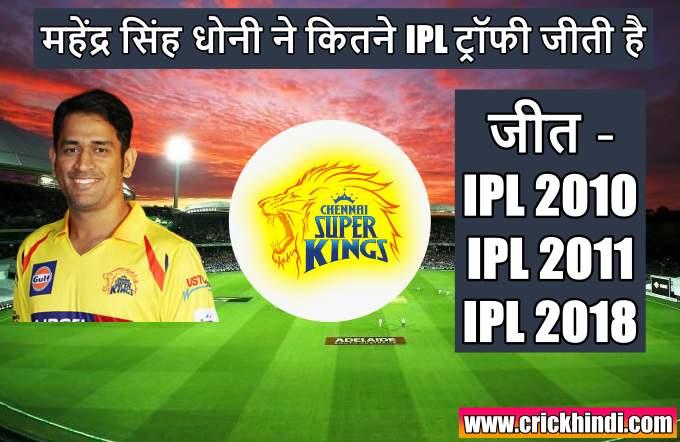 महेंद्र सिंह धोनी ने कितने IPL ट्रॉफी जीती है