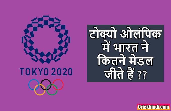 Tokyo olympic me Bharat ne kitne medal jite hai