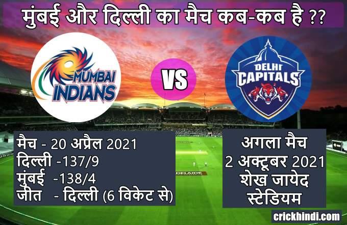 मुंबई और दिल्ली का मैच कब-कब है, दिल्ली मुंबई आईपीएल मैच