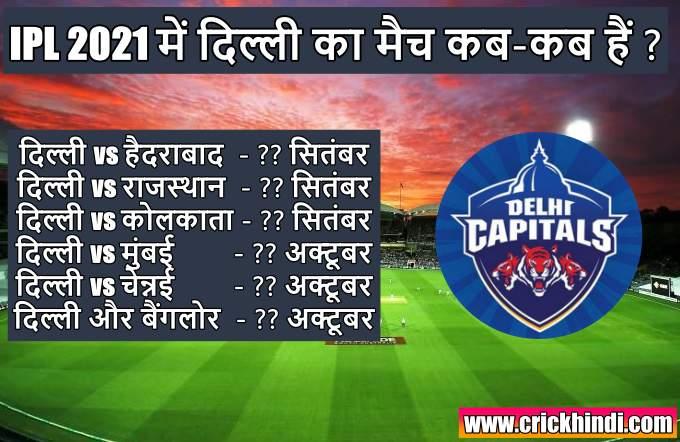 IPL 2021 में दिल्ली का मैच कब हैं | Delhi capitals ka match kab