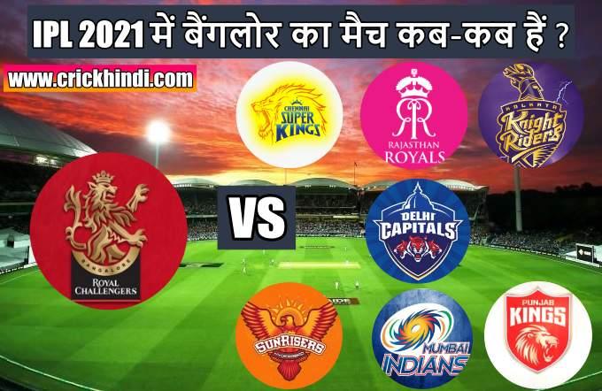 आरसीबी का मैच कब है | RCB ka match kab hai 2021